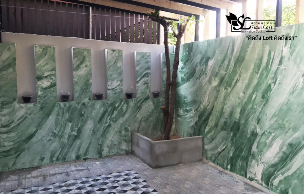 ปูนลอฟท์-สยามลอฟท์-หินอ่อนเขียว3