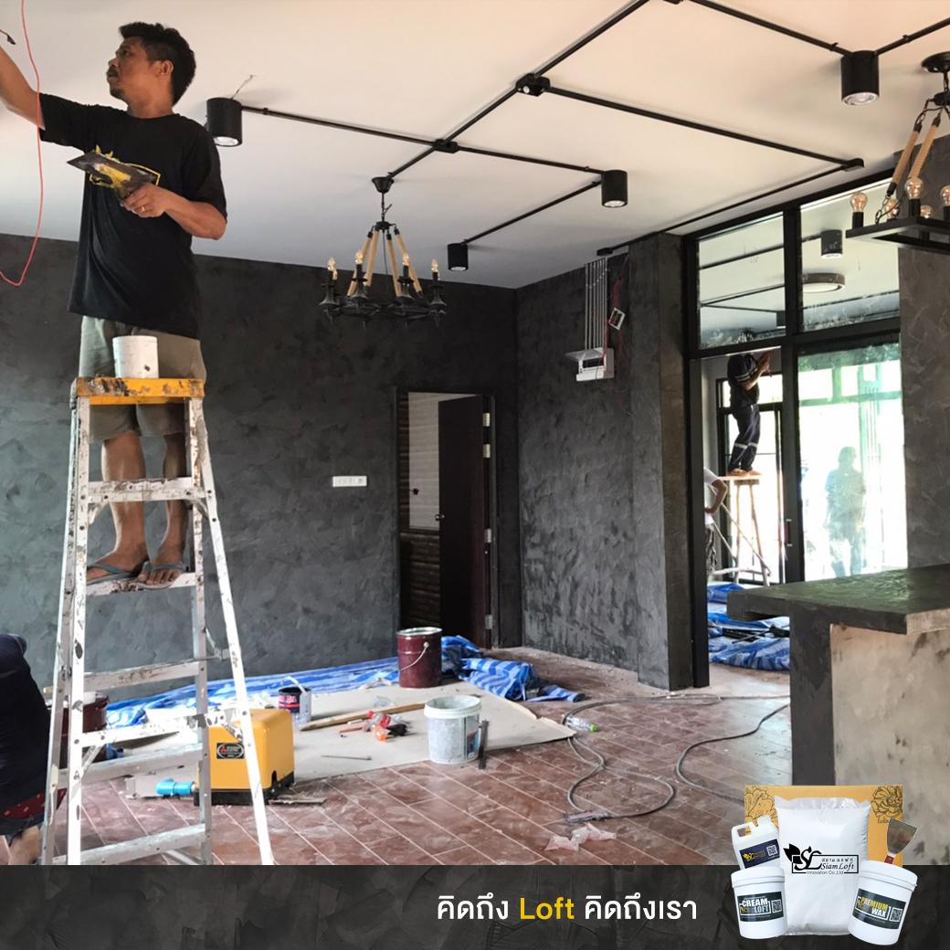ปูนลอฟท์-ระยอง-บ้านฉาง-3