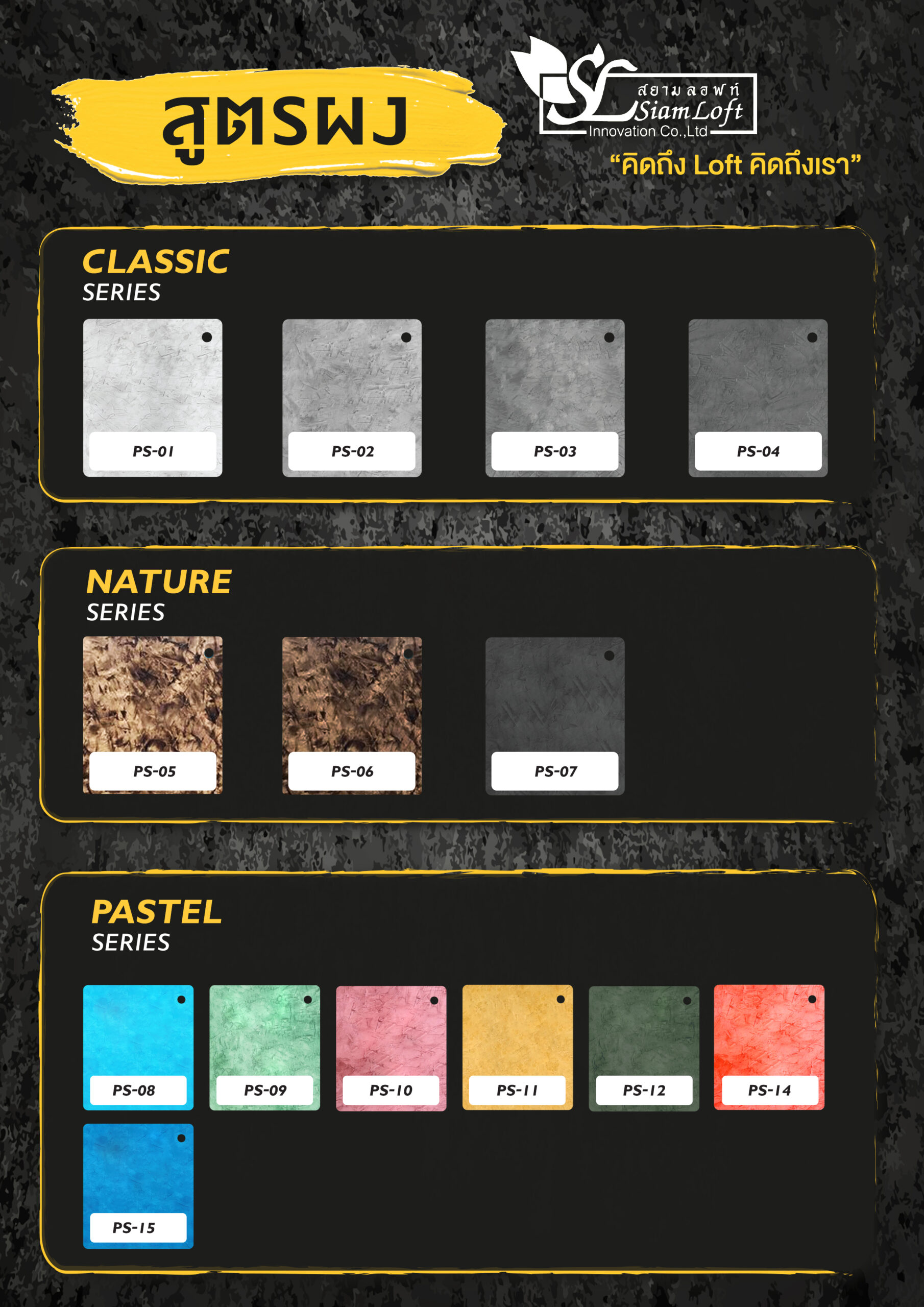 Catalog-สีปูนลอฟท์-สูตรผง-สยามลอฟท์